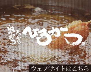 串かつ・天ぷら ひろかつ