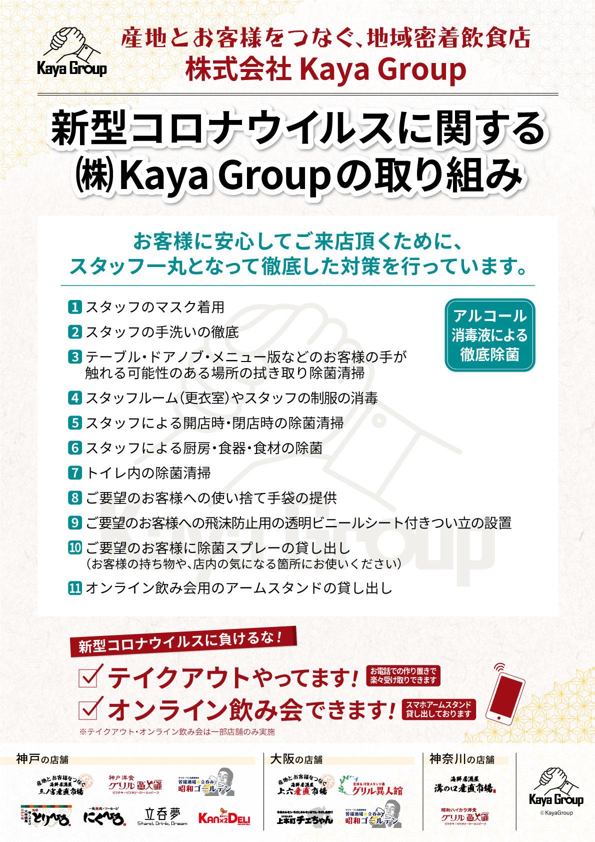 新型コロナウイルスに関する(株)Kaya Groupの取り組み