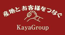 産地とお客様をつなぐ 株式会社kaya group