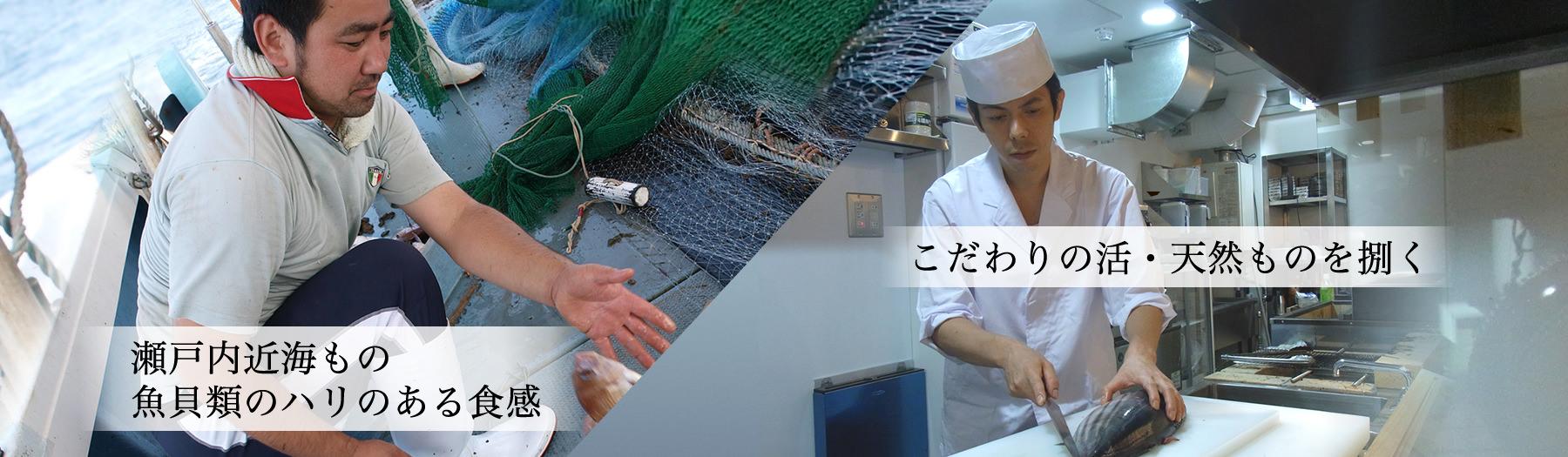 瀬戸内近海もの、魚介類のハリのある触感。こだわりの活・天然ものを捌く
