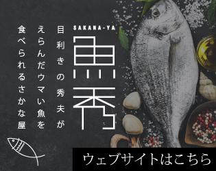 Sakana-ya UOHIDE