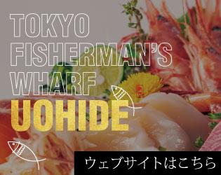 Tokyo fisherman's wharf UOHIDE.
