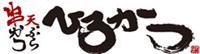 串カツ・天ぷら ひろかつ